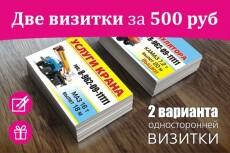 Создам макет двусторонней визитки 8 - kwork.ru