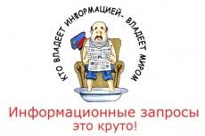 Наберу текст быстро и качественно - до 30.000 знаков 9 - kwork.ru