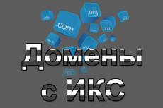 Найду Вам 10 свободных доменов с ТИЦ 20 в зоне . NET 5 - kwork.ru
