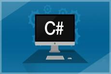 Написание приложений на c# под ваши задачи 29 - kwork.ru