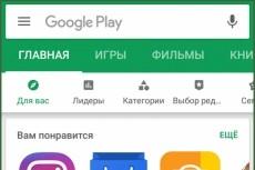 Опубликую ваше приложение в Google Play 16 - kwork.ru