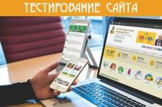администрирование и настройка сайта 6 - kwork.ru