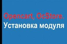 Opencart. Удаляю ненужные модули и расширения 10 - kwork.ru
