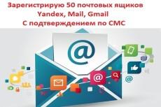 Зарегистрирую для вас почтовые ящики 13 - kwork.ru