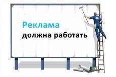 Описание Ваших товаров или услуг 5 - kwork.ru
