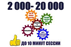 Поведенческие факторы. До 10 минут на сайте 27 - kwork.ru
