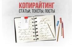 Сделаю качественный рерайт статьи, текста 31 - kwork.ru