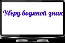 Уберу водяные знаки, надписи и лишние объекты с вашего изображения 19 - kwork.ru