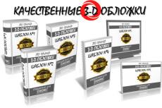 Создам 3D обложку для инфопродукта 14 - kwork.ru