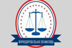 Подготовка документов для регистрации вашего ООО и ИП 16 - kwork.ru