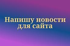 Новостной контент для сайта - 5 статей 2 - kwork.ru