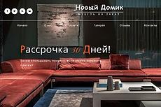 Лендинг, landing page, 300 продающих сайтов + бонус 5 - kwork.ru