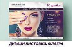 Создам дизайн постера 26 - kwork.ru