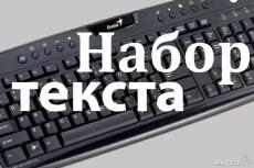 конвертирую данные (из word, excel, jpeg и др.) в pdf 3 - kwork.ru