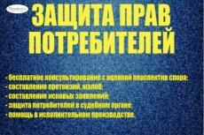 Взыскание задолженности 4 - kwork.ru