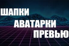 Сделаю шапку для канала YouTube +3 превью к вашим видео 3 - kwork.ru