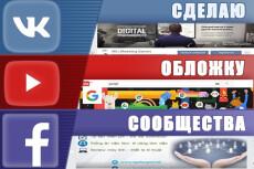 Создам обложку для сообщества Вконтакте 8 - kwork.ru