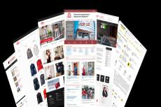 Разработка и доработка сайтов на Битрикс 11 - kwork.ru