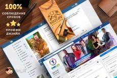 Создание и оформление группы в соц.сетях 21 - kwork.ru