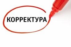 исправлю ошибки в ваших текстах 5 - kwork.ru