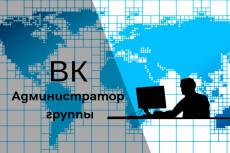 Буду администратором вашей группы vk.com 9 - kwork.ru