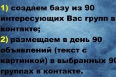 """постинг в 100 тематических группах """"Продам"""" в сети ВКонтакт 3 - kwork.ru"""