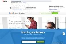 Корпоративную почту на вашем домене: Яндекс, Mail.ru, Gmail 3 - kwork.ru