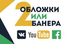 Сделаю обложку или аватарку для группы вконтакте, фейсбук, ютуб, и т.д 9 - kwork.ru
