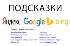 Парсинг сайтов, поисковых систем ( любые парсеры, чекеры) 6 - kwork.ru