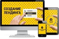 лендинг 6 - kwork.ru