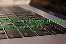 Заявление для госрегистрации в налоговых органах 27 - kwork.ru