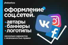 Оформление Инстаграм 23 - kwork.ru