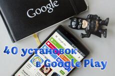 Акция, 1000 установок мобильного приложения из Google Play Market 32 - kwork.ru