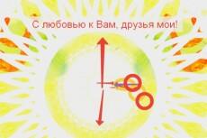 Скриншоты 3 - kwork.ru