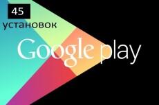Сделаю 50 установок Вашего мобильного приложения из Google Play Market 10 - kwork.ru