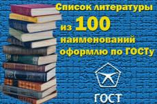 Оформлю контрольную, курсовую, дипломную работу по госту 7 - kwork.ru