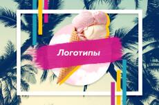 Праздничное настроение для вашего логотипа + поздравительная открытка 50 - kwork.ru