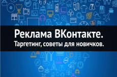 Курс - Реклама ВКонтакте + Бонус 4 - kwork.ru