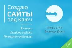 адаптивная верстка страниц и сайтов (psd>html) 4 - kwork.ru