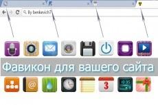 Нарисую фавикон 21 - kwork.ru