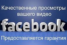 Просмотры  Facebook видео 9 - kwork.ru