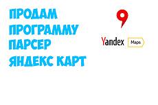 Небольшая база E-mail адресов мебельных и стекольных предприятий 9 - kwork.ru