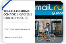 Размещение 10 естественных ссылок в сервисе ответов Mail. Ru 13 - kwork.ru