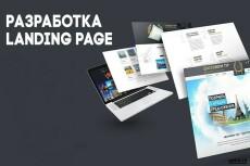 Сайт под ключ, 1 страница + 1 seo текст + оптимизация 8 - kwork.ru