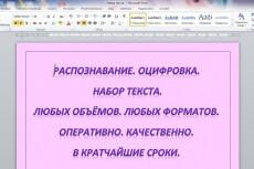 Выполню оцифровку текста 8 - kwork.ru
