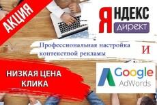Яндекс Директ - настройка рекламной кампании 29 - kwork.ru