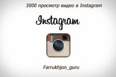 7000 Просмотров вашего видео на телевидении IGTV в Инстаграм + Бонус 10 - kwork.ru