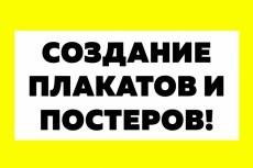 Создам плакат или объявление 10 - kwork.ru