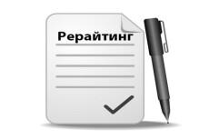Доведу Ваш текст до уникальности 8 - kwork.ru