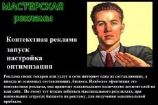 Рекламная компания в Google KMC от сертифицированного специалиста 12 - kwork.ru